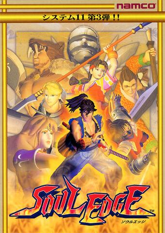 File:Soul Edge arcade flyer.jpg