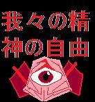 File:我々の精神の自由.jpg