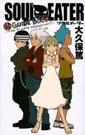 Soul Eater Guidebook - How to make a Death Scythe Cover