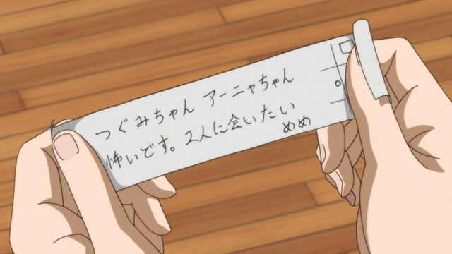 File:Soul Eater NOT Episode 10 HD - Meme's message.png