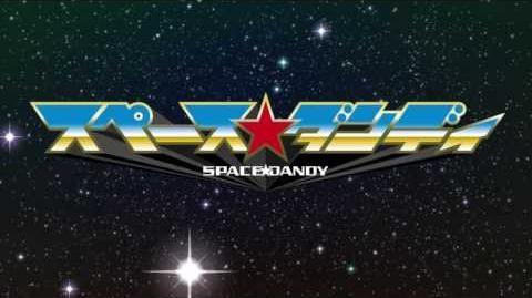 『スペース☆ダンディ』PV02/『SPACE☆DANDY』PV02