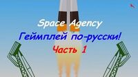 Space Agency Геймплей по-русски Часть 1-0