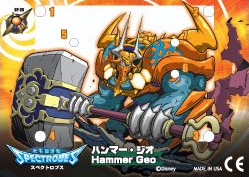 File:Hammer Geo.png