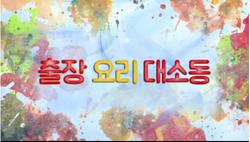 Krusty Katering Korean