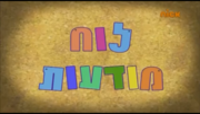 Bulletin Board Hebrew