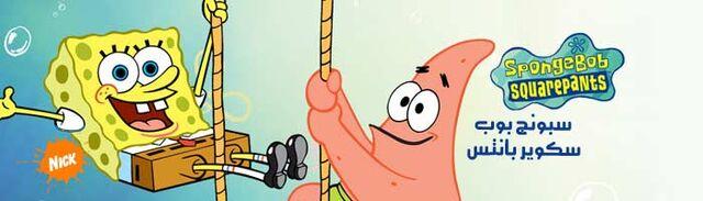 File:SpongeBob MBC3 banner.jpg