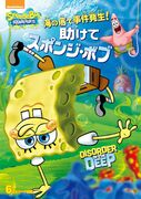 Disorder in the Deep Japanese DVD