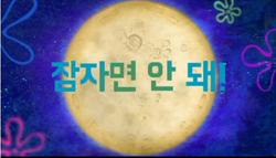 Snooze You Lose Korean
