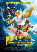 SpongeBob PosterGR