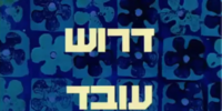 List of episodes (foreign)/languages/Hebrew