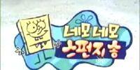 스폰지밥 네모바지