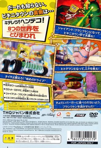 File:Creature-From-The-Krusty-Krab-Japan-PS2-back.jpg