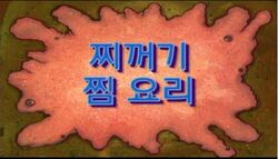 Chum Fricassee Korean