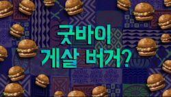 Goodbye, Krabby Patty Korean