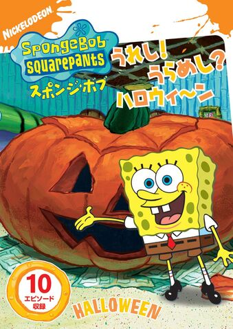 File:SpongeBob Halloween Japanese DVD.jpeg