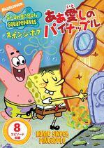 SpongeBob Home Sweet Pineapple Japanese DVD