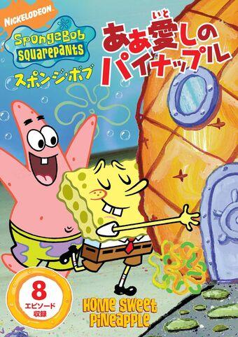 File:SpongeBob Home Sweet Pineapple Japanese DVD.jpeg