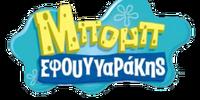 Μπομπ Σφουγγαράκης