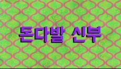 Married to Money Korean