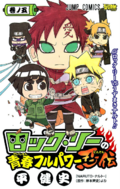 Rock Lee Volume 5