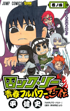 Rock Lee Volume 4