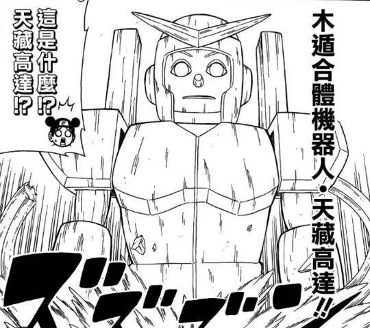 File:Wood Release Fusion Robo Tenzorn.png
