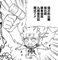 Nine Tails Chakra Mode manga