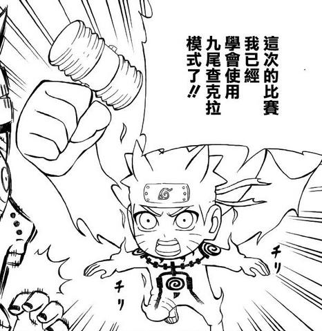 File:Nine Tails Chakra Mode manga.png