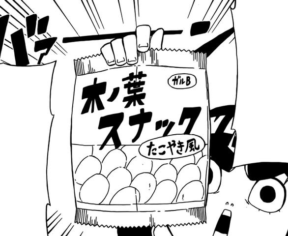 File:Takoyaki-fu.png