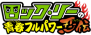 Rock Lee's Springtime of Youth Logo