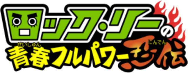 File:Rock Lee's Springtime of Youth Logo.png