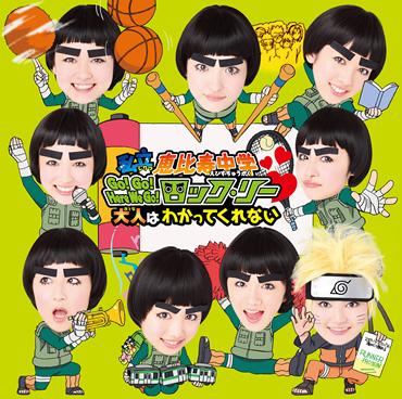 File:Shiritsu Ebisu Chuugaku - Go! Go! Here We Go! Rock Lee (Rock Lee Edtion).jpg