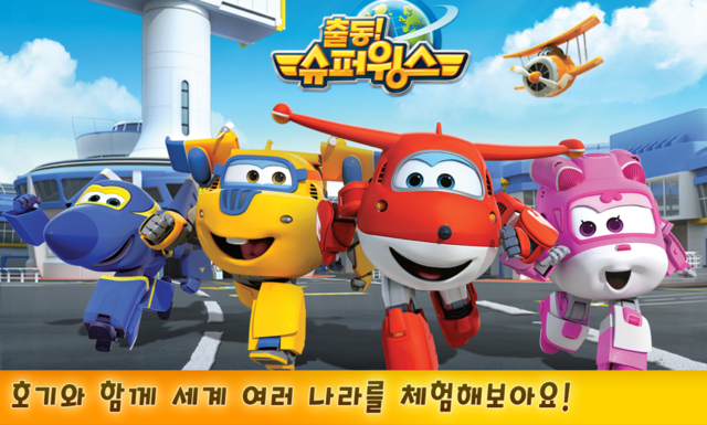 File:.028 Super Wings & Zachary 28 88 44 48.png