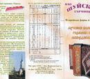 OAO Shuyskaya Garmon