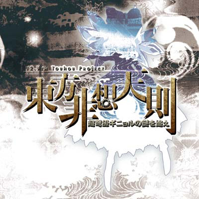 Touhou 12.3 Cover