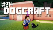 Dogcraft 214