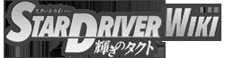 File:StarDriver Wiki-wordmark.png