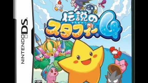 Densetsu no Starfi 4 Ripped Soundtrack - Materu's Theme