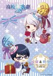 Birthday Festival at THEキャラSHOP (11-12)