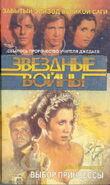 The Courtship of Princess Leia Azb