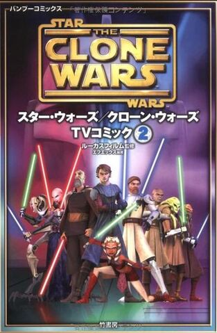 File:The Clone Wars manga vol 2.jpg