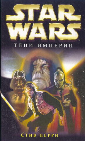 File:Shadows of the Empire Rus.jpg