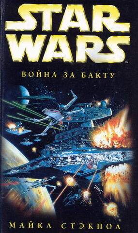 File:XW4 cover ru.jpg