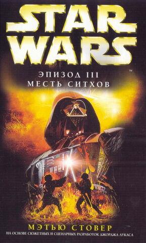 File:Revenge of the Sith Rus.jpg