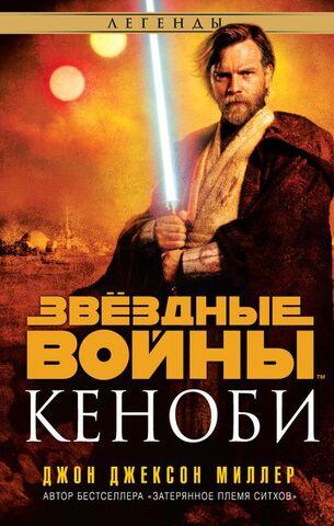 File:Kenobi Rus.jpg
