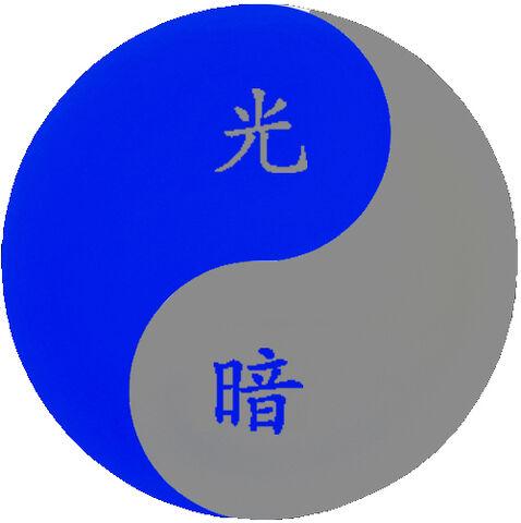 File:Ying yang copy.jpg