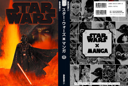 File:Star Wars Manga.jpg
