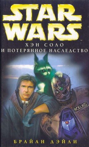 File:Han Solo and the Lost Legacy Rus.jpg