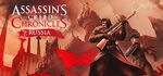 Assassin's Creed Chronicles Russia Logo