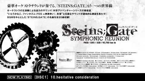 「STEINS;GATE SYMPHONIC REUNION」試聴ムービー